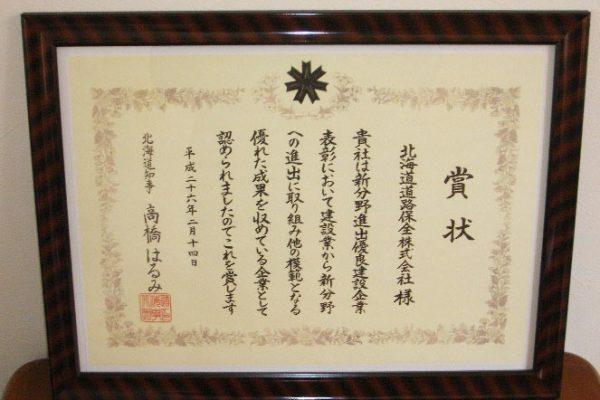 平成26年に北海道より新分野進出優良建設企業表彰を受けました
