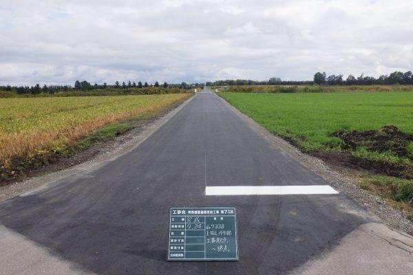 特殊舗装道路改良工事第7工区