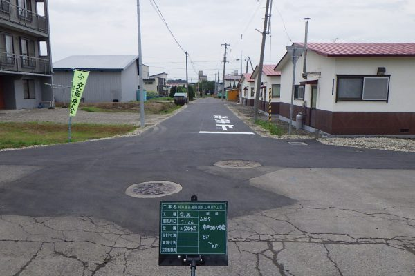 特殊舗装道路改良工事 第5工区