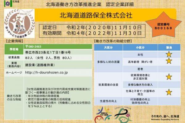 北海道働き方改革推進企業としてブロンズ認定を頂きました